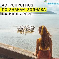 Photo of Астропрогноз на липень 2020: 4 знаку зодіаку, хто зіткнеться з обманом