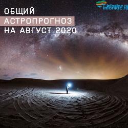 Photo of Загальний астрологічний прогноз для всіх знаків зодіаку на серпень 2020